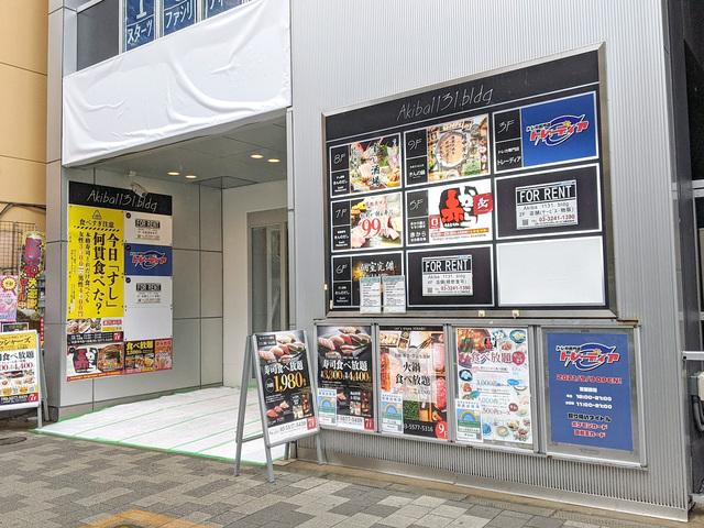 トレーディングカード専門店「トレーディア」が、9月9日より営業中! 「アドアーズ秋葉原2号店」跡地