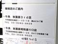 焼肉チェーン店「牛角 秋葉原電気街口店」が、明日9月12日をもって閉店