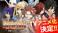「FAIRY TAIL」が帰ってくる! 続編「FAIRY TAIL 100 YEARS QUEST」TVアニメ化決定!