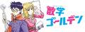 「ベルセルク」三浦建太郎・幻の初期作「王狼」、リバイバル連載開始! 「ヤングアニマルZERO」10/1号、本日9月13日発売!