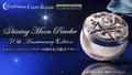 「美少女戦士セーラームーン」作品30周年記念! 変身アイテム「クリスタルスターコンパクト」をモチーフにした限定コスメが予約受付開始!