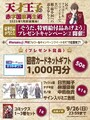 TVアニメ「天才王子の赤字国家再生術」ボイス解禁PV&日笠陽子ら追加キャスト公開!