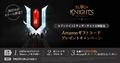 大型最新スマホRPG「セブンナイツ2」2021年リリース決定! ティザーサイトをオープン!
