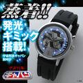 \蒸着!!/ 「宇宙刑事ギャバン」をイメージし、発光ギミックを搭載した腕時計が登場!