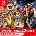 コミックス100巻記念! 「ONE PIECE」ゲームダウンロード版が最大65%OFFになるセールが本日スタート!
