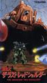 48時間限定! YouTubeサンライズチャンネル、投票第1位の「装甲騎兵ボトムズ ザ・ラストレッドショルダー」を9月18日(土)プレミア公開!