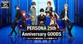 「ペルソナ」シリーズ誕生25周年! グッズ特設サイトが公開!!