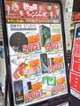 中古スマホ・タブレット販売店「イオシス アキバ中央通店」が、明日9月17日リニューアルオープン!