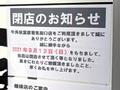 9月12日に閉店予定だった「牛角 秋葉原電気街口店」が、9月13日より「当面の間休業」に変更へ