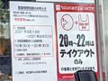 スンドゥブ定食専門店「スンドゥブ 中山豆腐店 秋葉原」が、9月13日より営業中!