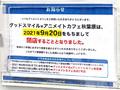 アニメ・ゲーム作品のコラボレーションカフェ「グッドスマイル×アニメイトカフェ秋葉原」が、9月20日をもって閉店