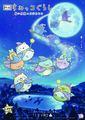 「映画すみっコぐらし 青い月夜のまほうのコ」の液晶トイやミシンなど、新商品が10月より続々発売!
