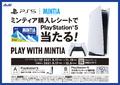 「ミンティア」を買ってPlayStation 5を当てよう! プレゼントキャンペーンがスタート!