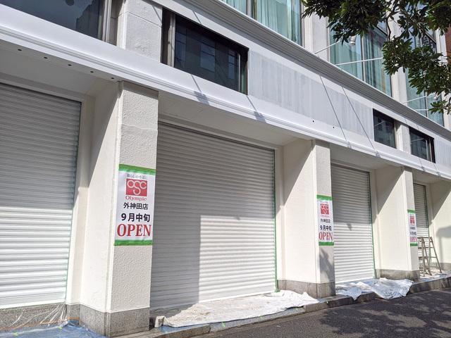 スーパーマーケット「オリンピック外神田店」が、9月中旬オープン! 「アニON STATION AKIHABARA本店」跡地