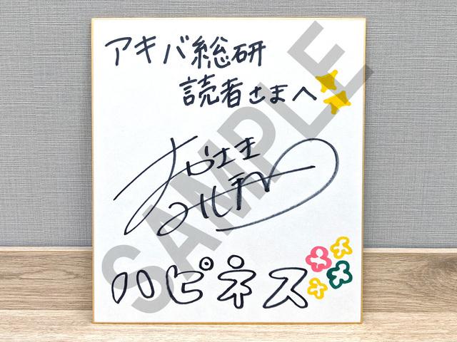 デビューシングル「ハピネス」リリース記念! 岡咲美保サイン色紙を抽選で1名様にプレゼント!!