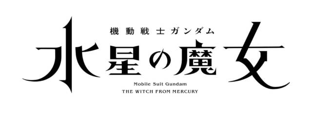 「ガンダム」新作アニメ発表! TVシリーズ「水星の魔女」、映画「ククルス・ドアンの島」、「オルフェンズ」特別編の3タイトルが2022年に展開!