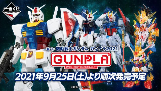 一番くじ「ガンプラ」最新作「一番くじ 機動戦士ガンダム ガンプラ2021」、全高約37cmの「メガサイズモデル」が初登場!