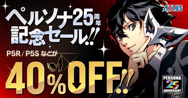 ペルソナ25周年セールが10月4日まで開催! PS4/Switchダウンロード版が40%オフ!