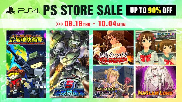 PS4「お姉チャンバラ」「マグラムロード」などが大幅割引! D3P「TOKYO GAME SHOW SALE」10月4日まで開催中!
