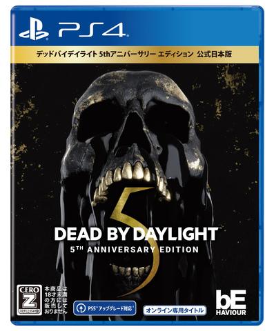「バイオハザード」コラボチャプターも収録! 「Dead by Daylight」5周年記念の期間限定パッケージが11月に発売!