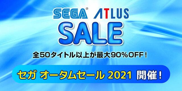 全50タイトル以上が最大90%OFF! PS Store&ニンテンドーeショップにて「セガ オータムセール2021」10月4日まで開催中!