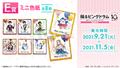 TVアニメ「輪るピングドラム」10周年記念! 描きおろしイラストを使用した限定グッズが当たる「輪るピングドラム WEBくじ」販売開始!