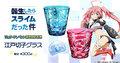 「転生したらスライムだった件」江戸切子グラスが本日発売! 魔国連邦のグラスに江戸切子職人のスキルを統合…成功しました。