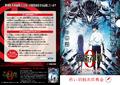 「劇場版 呪術廻戦 0」と赤い羽根共同募金がコラボ! ポスターを掲出&クリアファイルをプレゼント