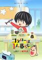 アニメ「コタローは1人暮らし」Netflixで2022年春配信決定! 釘宮理恵&増田俊樹で贈るハートフルコメディ