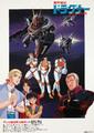 テレビ放送35周年! 80年代最後のサンライズ・リアルロボットアニメ「機甲戦記ドラグナー」、ファン待望のBlu-ray BOX化決定!