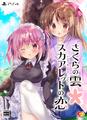 PS4/Switch「さくらの雲*スカアレットの恋」OPムービー公開! エンターグラムより12月23日発売!