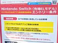 ビックカメラAKIBAで「Nintendo Switch(有機ELモデル)の抽選を、9月23日~9月26日まで受付中!