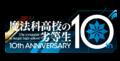 「魔法科」シリーズ10周年記念プロジェクト、TVアニメ「魔法科高校の劣等生 追憶編」今冬放送決定!