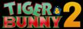 2022年開始予定のアニメ 「TIGER & BUNNY 2」初のイベント「TIGER & BUNNY 2 Precious EVE」、2022年3月12日(土)開催決定!