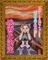 「乙女ゲームの破滅フラグしかない悪役令嬢に転生してしまった…」映画化決定! 山口悟先生、ひだかなみ先...