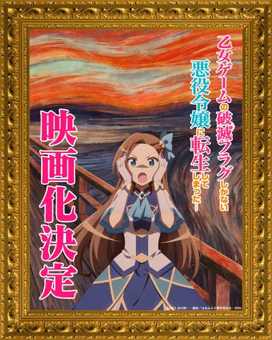 「乙女ゲームの破滅フラグしかない悪役令嬢に転生してしまった…」映画化決定! 山口悟先生、ひだかなみ先生、内田真礼さんコメントが到着!