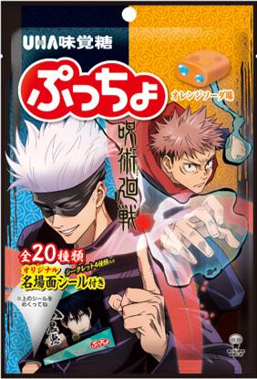 名場面シール付き!「呪術廻戦」コラボ「ぷっちょ袋 オレンジソーダ味」10月4日発売!