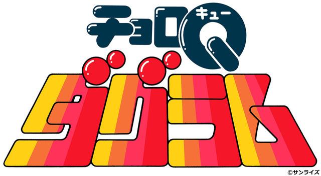 「サンライズフェスティバル2021」豪華ゲスト続々決定! 「ブレンパワード」に富野由悠季監督、「ダグラム」に高橋良輔監督の登壇が決定!