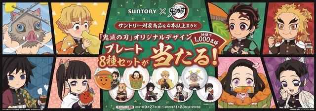 「鬼滅の刃」ufotable描き下ろしペットボトル商品が9月28日より発売! プレート8種セットが1000名に当たる!