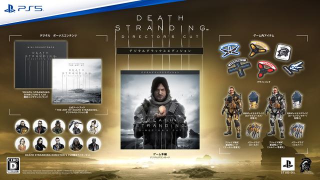 PS5「DEATH STRANDING DIRECTOR'S CUT」本日発売! 限定アバターセットなどを含むデジタルデラックスエディションも!