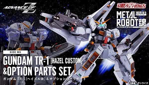METAL ROBOT魂に「RX-121-1 ガンダムTR-1[ヘイズル改]」&オプションパーツセットが登場!