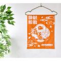 「ゆるキャン△」より「グビ姉」の晩酌シリーズが発売決定! 広井酒店との共同企画、「池池」ペットボトルホルダーにTシャツも!
