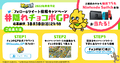 Switchが当たる!「チョコボGP」発売決定記念Twitterキャンペーン、10月10日まで開催!