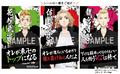 綺羅綺羅(キラキラ)シール付き!「東リべ 鬼卍コンソメあげせん」10月11日より発売!