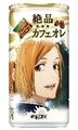 「呪術廻戦」×「ダイドーブレンド」コラボ記念CM「28種の呪術缶。」篇、10月4日(月)放映開始! プレゼントキャンペーンも開催!!