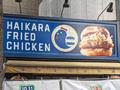 フライドチキン&チキンバーガー専門店「ハイカラフライドチキン」が、10月11日オープン! 「からあげ酒場 あげばか」跡地