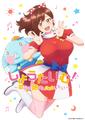 10/3(日)より放送開始! TVアニメ「しょうたいむ!~歌のお姉さんだってしたい」 第1話先行カット公開!「みなみお姉さん 抱き枕カバー」も発売決定!
