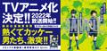 アニメ化決定の「ブルーロック」が渋谷をジャック&原画展が開催決定! グッズが当たるTwitterキャンペーンも!