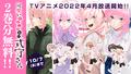 アニメ化決定の「可愛いだけじゃない式守さん」2巻分をマガポケで無料公開! 本日から1週間の期間限定!