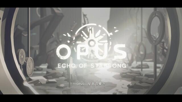 【Steam】濃密な世界観と美しいグラフィックで紡がれるSFアドベンチャー! 「OPUS:星歌の響き」レビュー